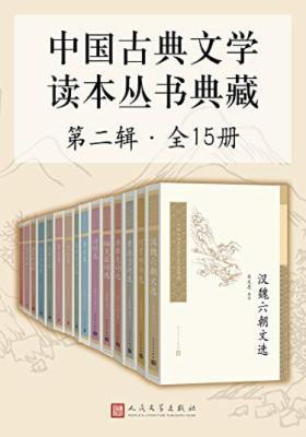中国古典文学读本丛书典藏·第二辑