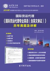 圣才学习网·2014年国际货运代理《国际货运代理专业英语(含英文单证)》历年真题及详解(仅适用PC阅读)