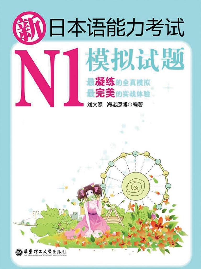新日本语能力考试N1模拟试题