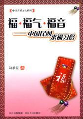 福·福气·福音:中国民间求福习俗(仅适用PC阅读)