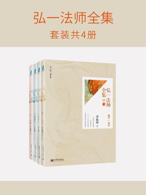弘一法师全集(套装共4册)