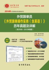 圣才学习网·2014年外贸跟单员《外贸跟单操作实务(含英语)》历年真题及详解(含2008~2012年真题)(仅适用PC阅读)