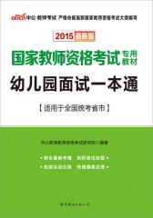 中公2015(最新版)国家教师资格考试专用教材:幼儿园面试一本通