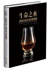 生命之水 : 苏格兰威士忌品鉴指南(试读本)