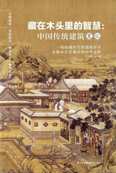 藏在木头里的智慧:中国传统建筑笔记