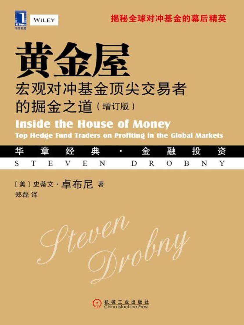 黄金屋:宏观对冲基金顶尖交易者的掘金之道(增订版)