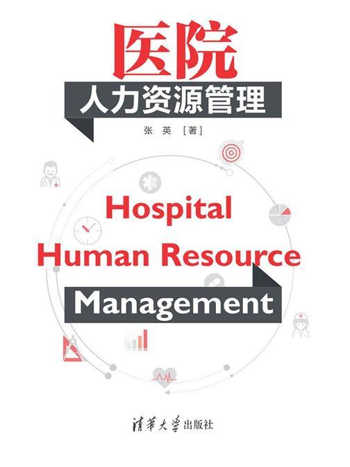 医院人力资源管理