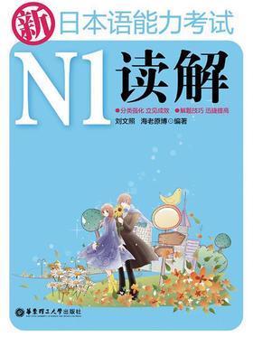 新日本语能力考试N1读解