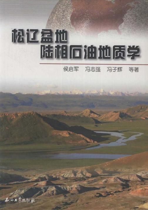 松辽盆地陆相石油地质学