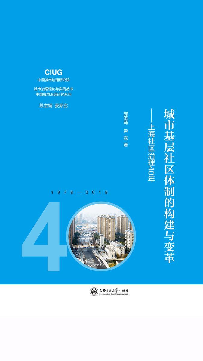 城市基层社区体制的构建与变革——上海社区治理40年