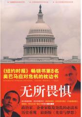无所畏惧——罗斯福重塑美国的百日新政(试读本)