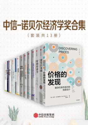 中信-诺贝尔经济学奖合集(套装13册)