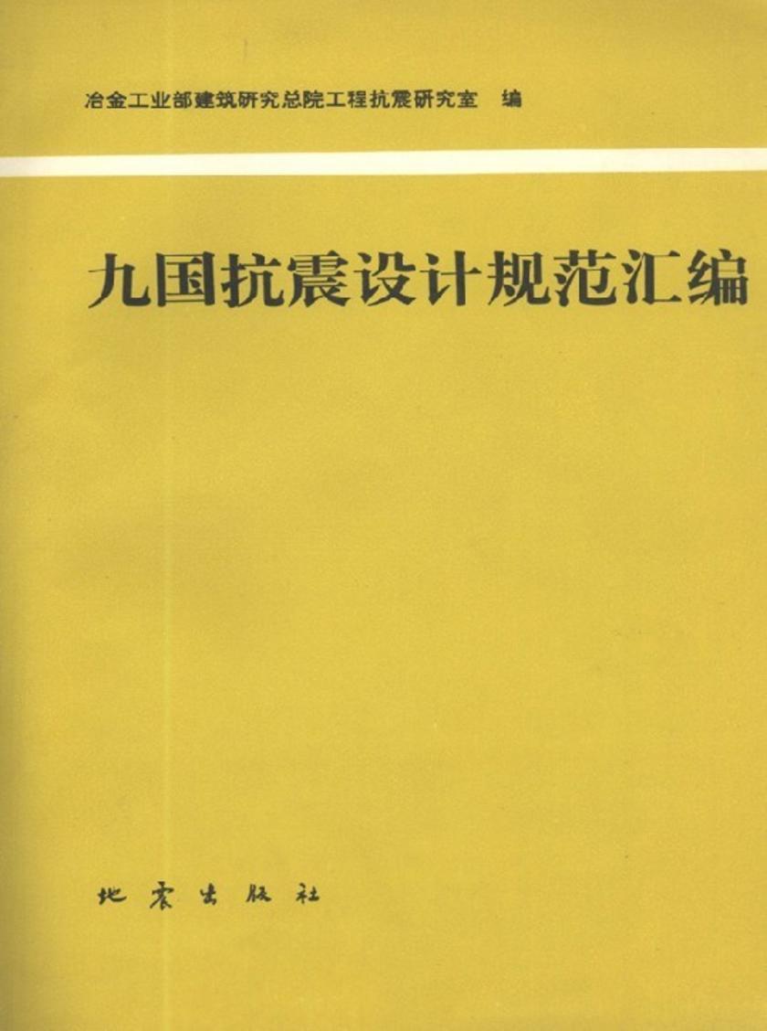 九国抗震设计规范汇编