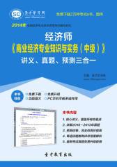 圣才学习网·2014年经济师《商业经济专业知识与实务(中级)》讲义、真题、预测三合一(仅适用PC阅读)
