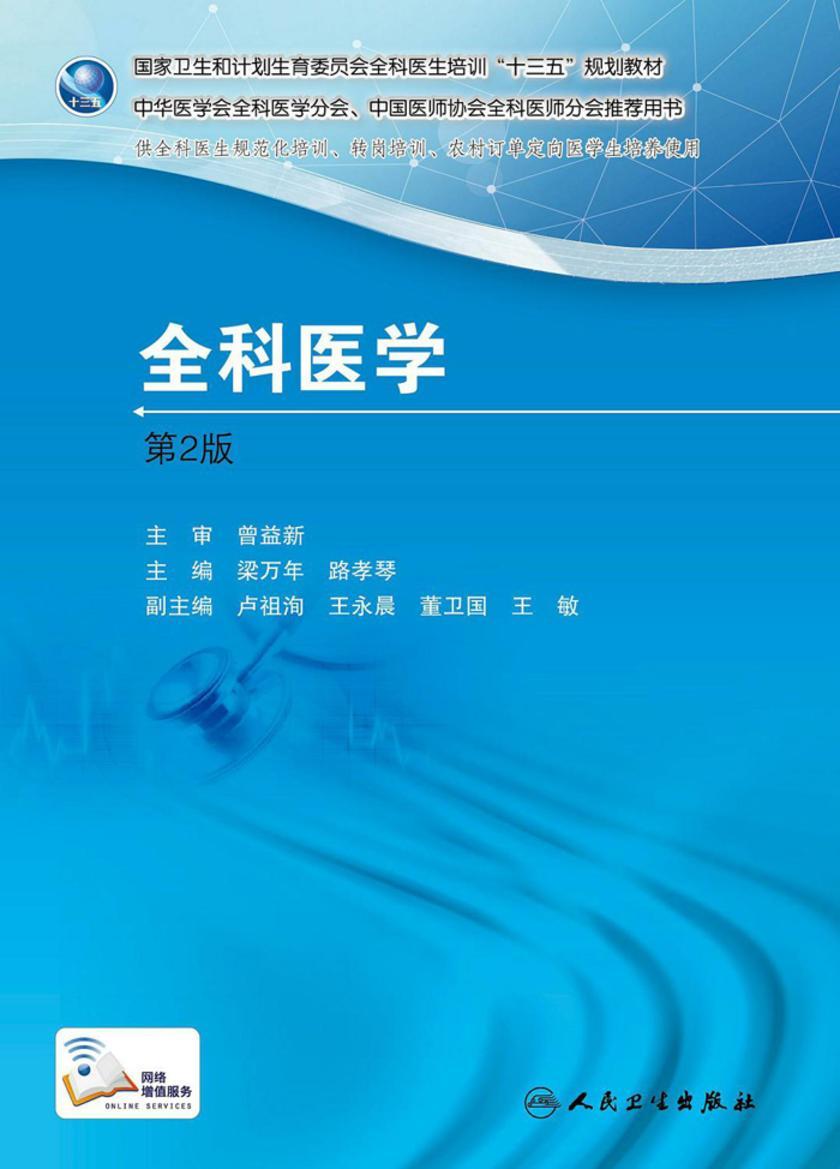 国家卫生和计划生育委员会全科医生培训规划教·全科医学