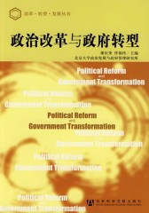 政治改革与政府转型