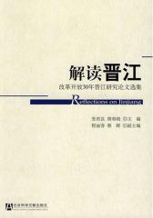 解读晋江:改革开放30年晋江研究论文选集
