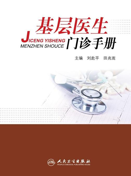 基层医生门诊手册