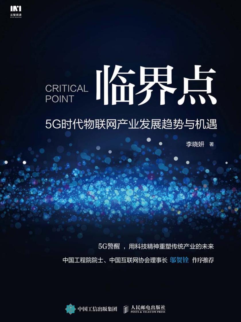 临界点:5G时代物联网产业发展趋势与机遇
