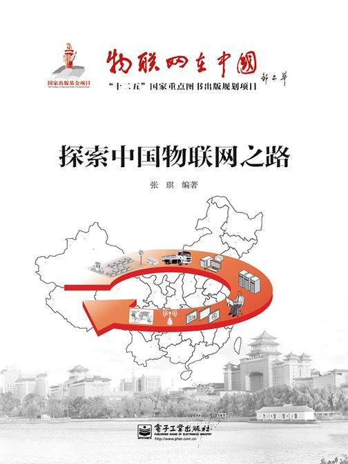 探索中国物联网之路