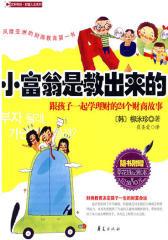 小富翁是教出来的:跟孩子一起学理财的24个财商故事(试读本)