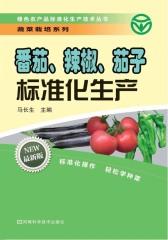 番茄、辣椒、茄子标准化生产