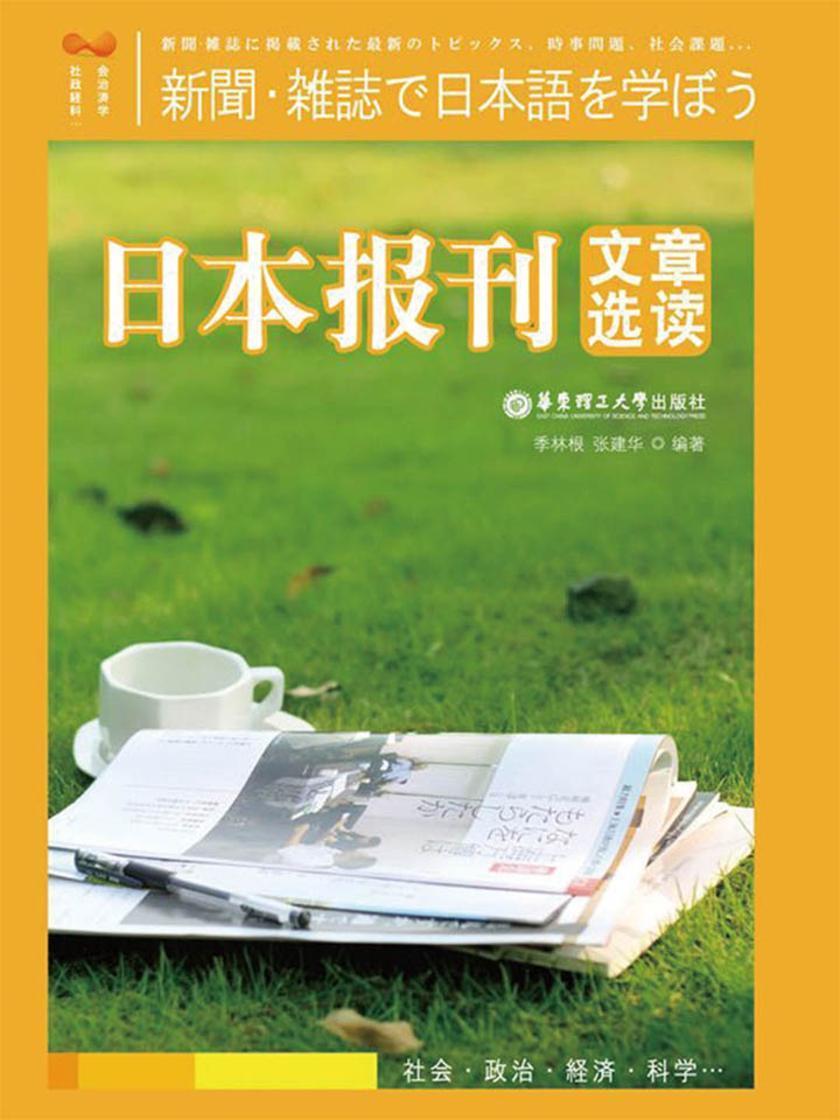 日本报刊文章选读