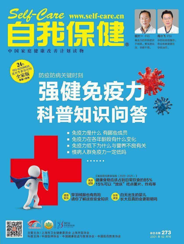 自我保健2021年2月刊(电子杂志)