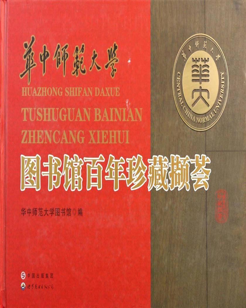 华中师范大学图书馆百年珍藏撷荟(仅适用PC阅读)
