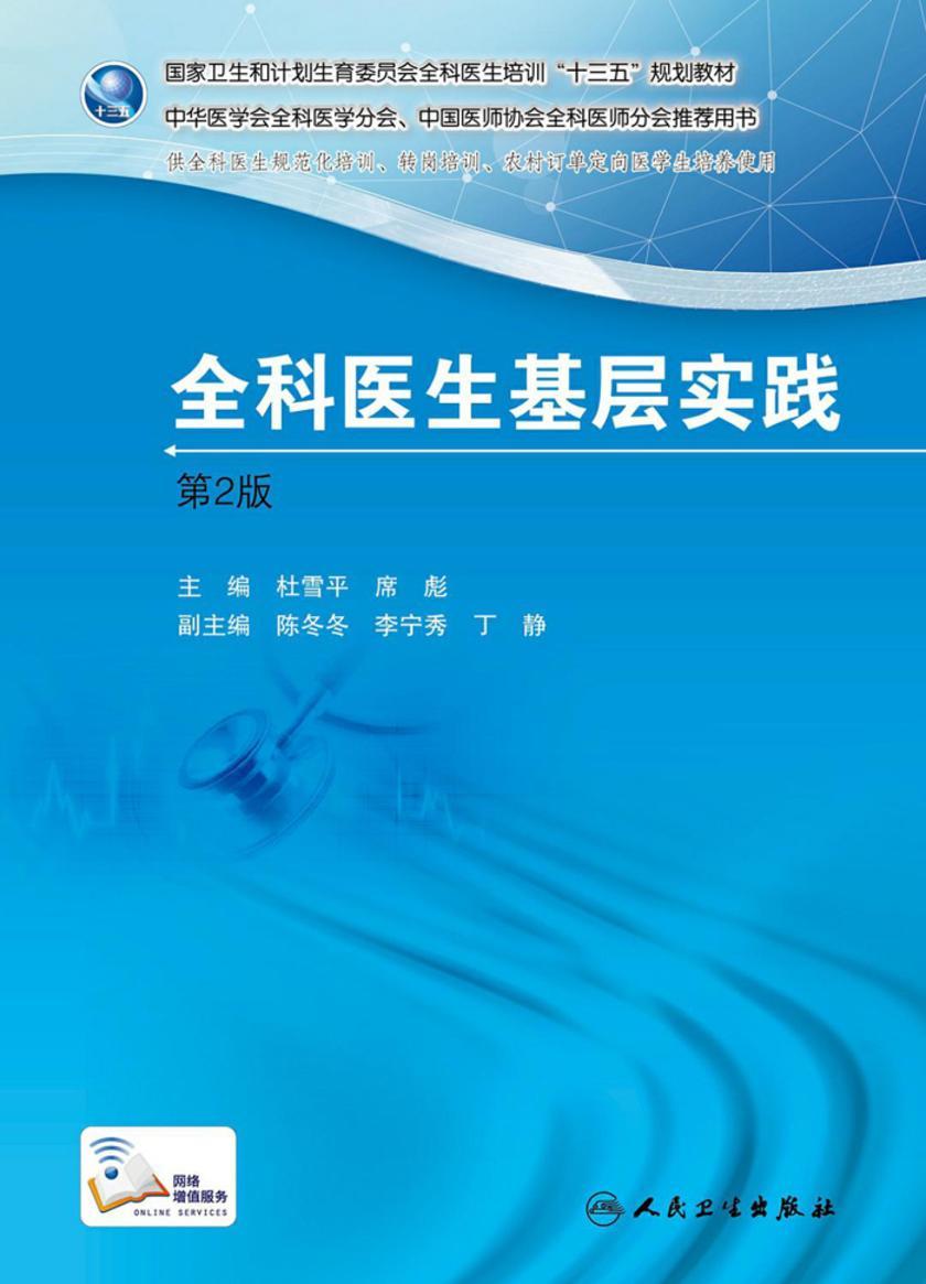 国家卫生和计划生育委员会全科医生培训规划教·全科医生基层实践