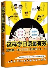 这样学日语 有效——我的  本漫画图解日语书(试读本)