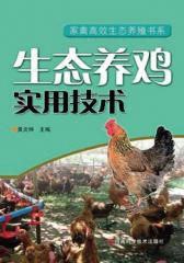 生态养鸡实用技术