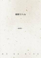 战雄天下(3)