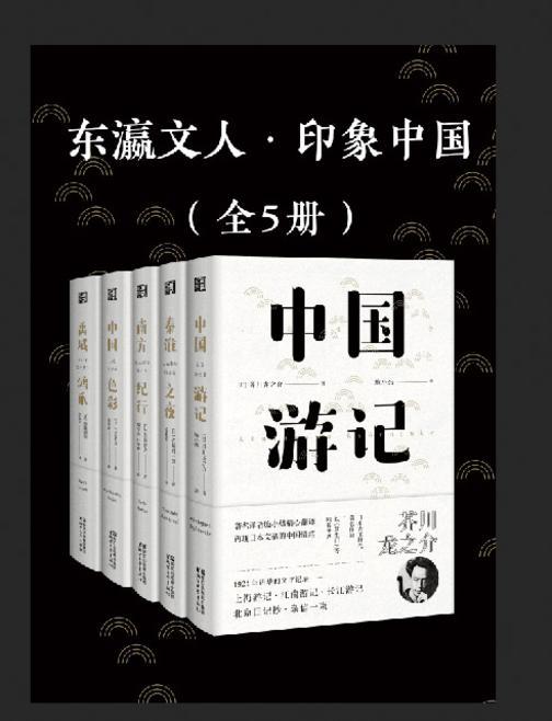东瀛文人·印象中国(套装共5册)