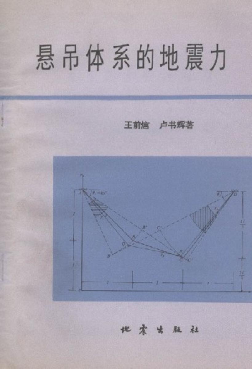悬吊体系的地震力