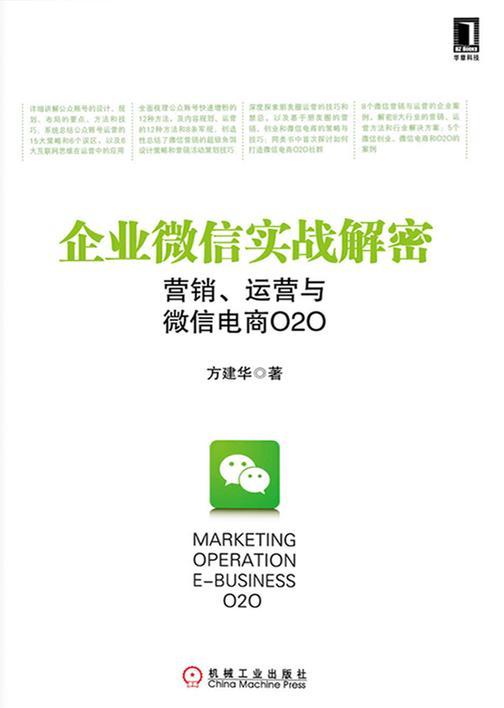 企业微信实战解密:营销、运营与微信电商O2O