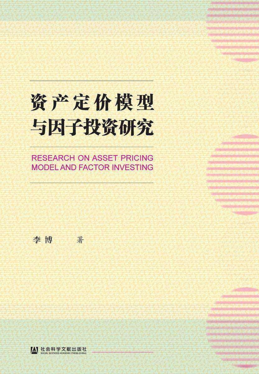 资产定价模型与因子投资研究