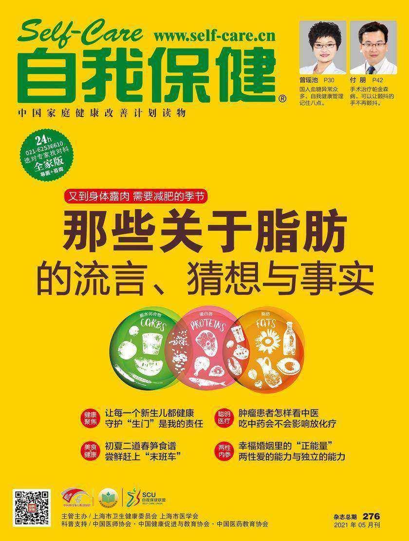 自我保健2021年5月刊(电子杂志)