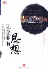 让企业有思想——中国企业家群体的领先思考(试读本)