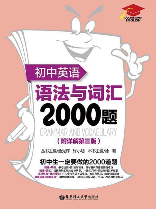 初中英语语法与词汇2000题(附详解)(第3版)