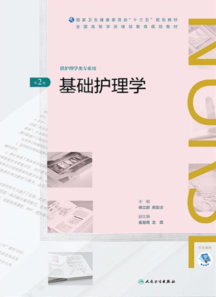 """基础护理学((第2版)全国高等学历继续教育""""十三五""""(护理专本共用)规划教材)"""