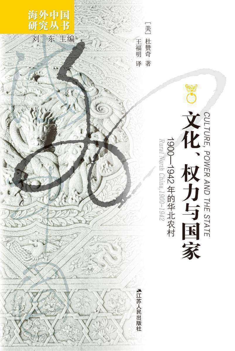 文化、权力与国家::1900——1942年的华北农村
