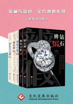 收藏与鉴赏:宝石辨假系列(全5册)