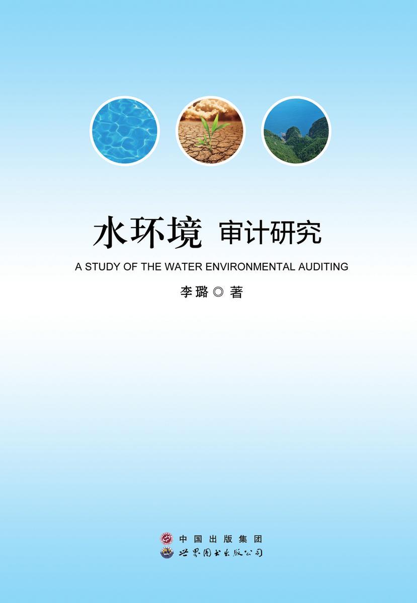 水环境审计研究(仅适用PC阅读)