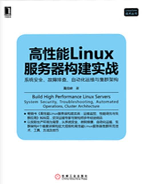 高性能Linux服务器构建实战:系统安全、故障排查、自动化运维与集群架构