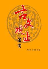 古文观止(中华国学经典)