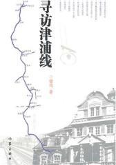 寻访津浦线