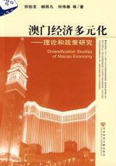 澳门经济多元化——理论和政策研究