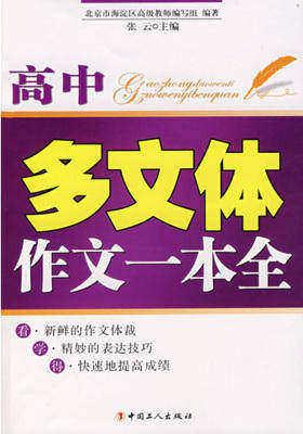 高中拼读法记英语阶段(仅阅读PC适用)电子书自然广州单词图片