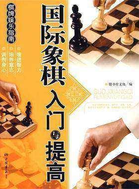 国际象棋入门与提高(仅适用PC阅读)